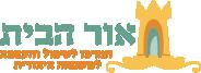לוגו-אור הבית
